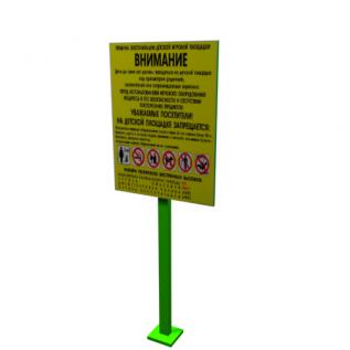 СИ-1 Щит информационный для детских площадок